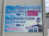 ローソン 岡崎田口町店