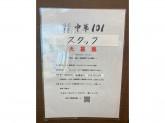 中華101 イオンモール奈良登美ヶ丘店