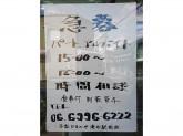 本家かまどや 滝井駅前店