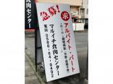 岐阜牛焼肉専門店 マルイチ食肉センター