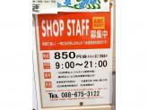 ABCマート フジグラン石井店