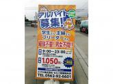 エザキ(株)セルフ豊明間米店