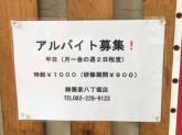 辣蕎麦(ラーソバ) 八丁堀店