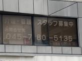 横浜市福祉サービス協会 金沢事務所