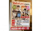 宮本むなし JR六甲道駅前店