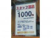 ホルモン・焼肉 石大 石橋店