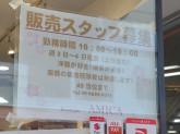 Boutique AMICA(ブティック アミカ) 石橋店