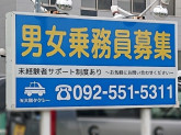 有限会社 大鵬タクシー