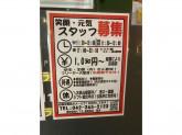 焼肉食堂ヒフミ 府中本町店