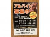 牛たん焼き 仙台辺見 池袋サンシャイン店