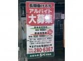 お好み焼古川 金沢有松店