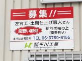株式会社平川工業