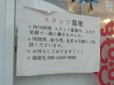四川料理 昇輝 安城店