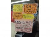 テール洋菓子店 東急ストア菊名店
