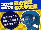 宮内工産株式会社 伊勢原エリア