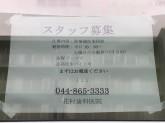 花村歯科医院