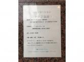 誠リラクゼーション ホテル梶ヶ谷プラザ店
