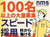 日本マニュファクチャリングサービス株式会社b/yoko201022