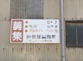 柴田隆製陶所
