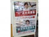 クスリのアオキ高松北店