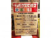 カネ美食品株式会社 矢作店
