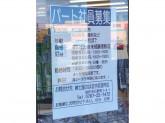(株)はるやまチェーン羽咋店
