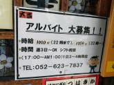 やきとり大吉 有松駅前店
