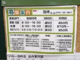 スーパーマーケットバロー 羽咋店
