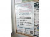 クリエイトS・D 足柄大井町店