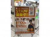 NICOPA 八尾店