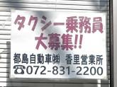 都島自動車(株)香里営業所