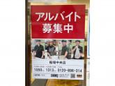 吉野家 船場中央店
