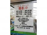 ファミリーマート 奥州水沢桜屋敷店