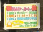 (株)マルエー コア井口店