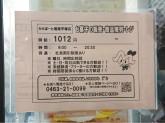 おかしのまちおか ららぽーと湘南平塚店