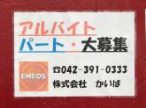(株)かいば ENEOS 廻田SS