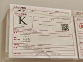 K(kei) イオンモール茨木店