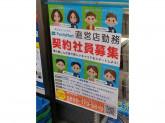 ファミリーマート 天王寺公園前店