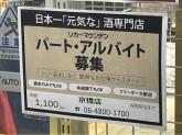 リカーマウンテン京橋店