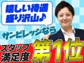 案内スタッフ15_大和八木(株式会社サンビレッジ_関西)_S/O2R