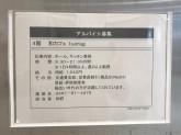cafe solare Tsumugi
