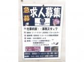 スーパービバホーム 長津田店