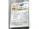 株式会社平成エンタープライズ 小平営業所