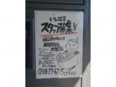 寿司割烹 いその波平 春日井駅前店