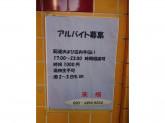 中華料理 康福 九条店