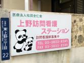 医療法人社団全仁会 上野訪問看護ステーション