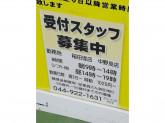 ヤシマクリーニング 稲田堤店