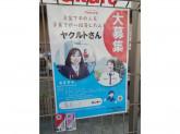 神奈川東部ヤクルト販売株式会社 百合ヶ丘センター