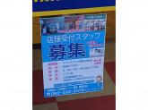 ハニー東京 マックスバリュ周船寺西店