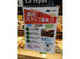 Le repas(ルパ) 東府中店